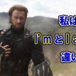 【インフィニティ・ウォー】「私は~だ」の『I'm』と『I am』の違いは?【アベンジャーズのセリフで英語の問題】