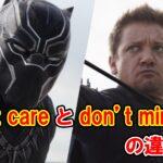 【シビル・ウォー】「気にしない」という意味の『don't care』と『don't mind』の違いは?【アベンジャーズのセリフで英語の問題】