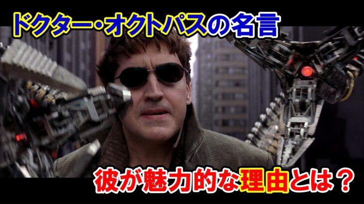 【スパイダーマン2】ドクター・オクトパスの名言・名シーン英語解説&日本語訳【サム・ライミ版】