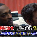 【ファルコン&ウィンター・ソルジャー】「シートを前に出せ」断るときは『Yes』と『No』のどっち?日本人が苦手な否定疑問文への答え方【アベンジャーズのセリフで英語の問題】
