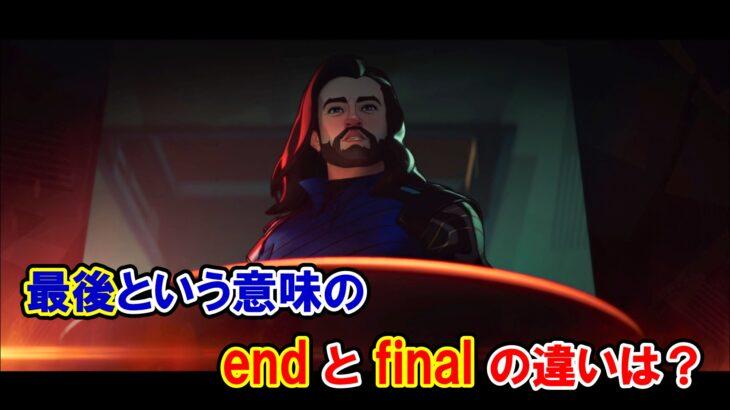 【ホワット・イフ…?】『最後』という意味の『end』と『final』の違いは?【アベンジャーズのセリフで英語の問題】