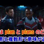 【ファルコン&ウィンター・ソルジャー】「作戦」は『plan』と『plans』のどっち?単数形と複数形で意味が違う?【アベンジャーズのセリフで英語の問題】