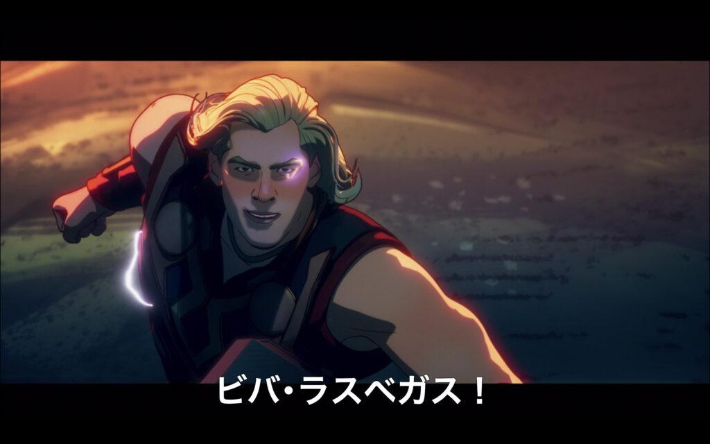 ホワット・イフ...? What If...? ウルトロン 鬨の声 ネタバレ