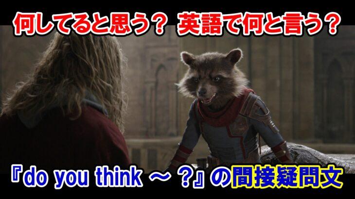 【エンドゲーム】「何だと思う?」『do you think ~ ?』のときの間接疑問文の作り方【アベンジャーズのセリフで英語の問題】