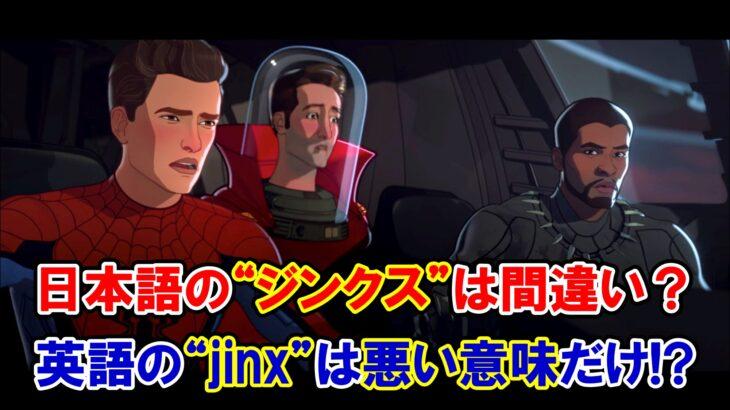 【和製英語】ジンクス(jinx)には良い意味はない!悪い意味だけ?【マーベルで学ぶ英語】