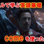 【comeを使った熟語】映画の名シーンと名言・名セリフで英語の熟語を覚える!【マーベルで中学英語】