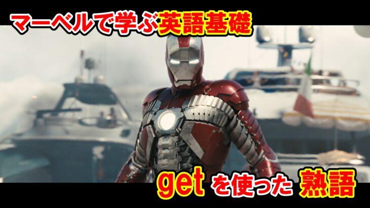 【getを使った熟語】映画の名シーンと名言・名セリフで英語の熟語を覚える!【マーベルで中学英語】
